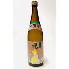 本醸造九重桜